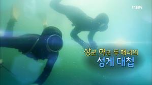 상군 하군 두 해녀의 성게 대첩