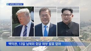 13일 일정 기다리는 청와대…남북미 7월로 미뤄지나