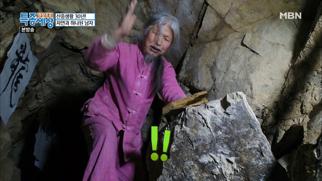 동굴에서 기 충..