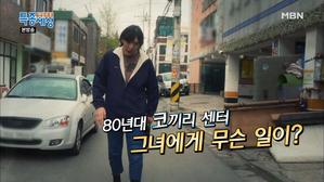80년대 농구 스타 김영희의 위험한 외출?!