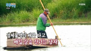 정체불명의 배를 타고 매일 강을 건너는 남자