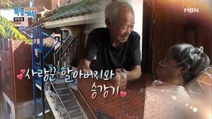 사랑꾼 할아버지와 승강기