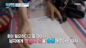 현장르포 특종세상 388회