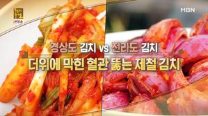 경상도 김치 vs 전라도 김치 더위에..