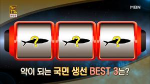 한국인이 사랑하는 약이 되는 생선