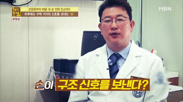 오장육부의 비밀..