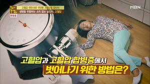 대한민국 국민병, 고혈압을 잡아라!