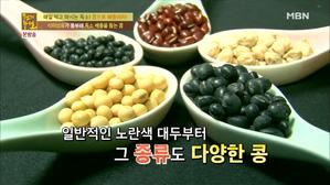 매일 먹고 마시는 독소! 콩으로 배출하라!