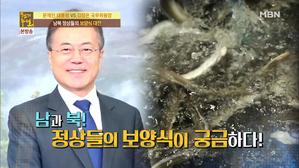 남북 정상들의 보양식 대전!