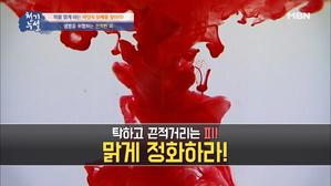 피를 맑게 하는 바닷속 보배..