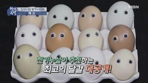 밥상 위 국민 영양제!