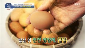 밥상 위 국민 영양제! 달걀의 반전효..