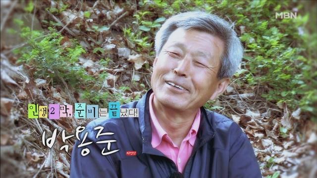 인생 2막, 준..
