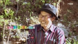 뚝딱이 할배 산속 인생을 즐기다! 자연인 노석환