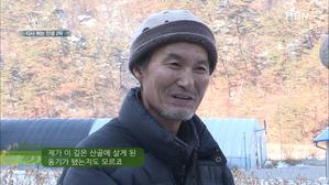 다시 뛰는 인생 2막, 자연인 김지만