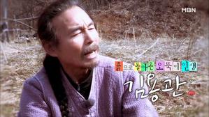 흙으로 돌아온 오뚝이 인생, 자연인 김용관
