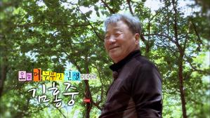 오늘 더 눈부신 인생이어라! 자연인 김홍중