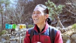 청춘, 산으로 가다! 자연인 김영대