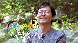 낭만 사나이의 산중별곡! 자연인 김만..