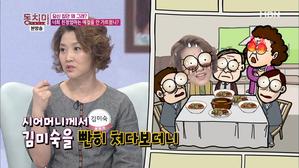 """성악가 김미숙, """"너희 친정.."""