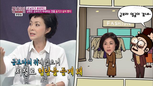 """배우 금보라,"""".."""