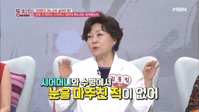 김용림, 시어머..