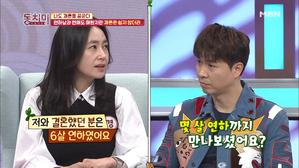 """김선경 """"연하남과 연애도 해.."""