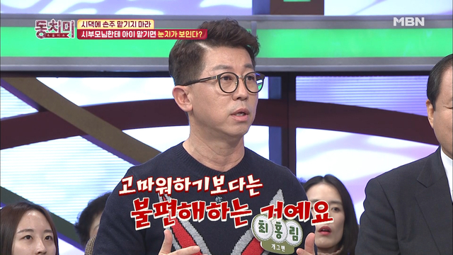 최홍림, 장모님..
