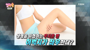 내 건강의 생명줄, 허벅지 근육
