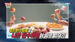암 막고 성인병 막는 '반전의 탄수화..