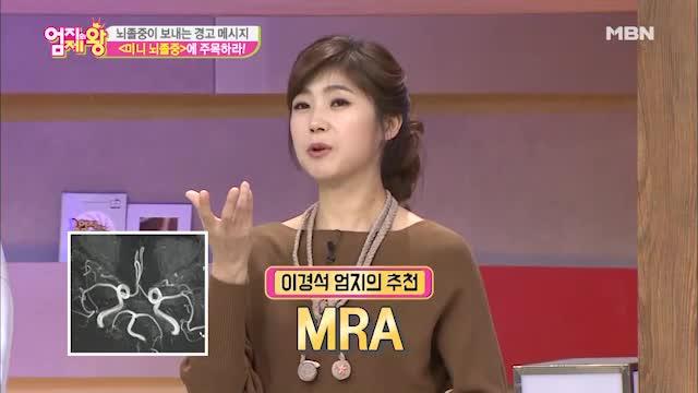 MRI와 MRA..