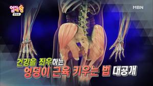 건강의 상징! 탄탄한 엉덩이 만드는 ..