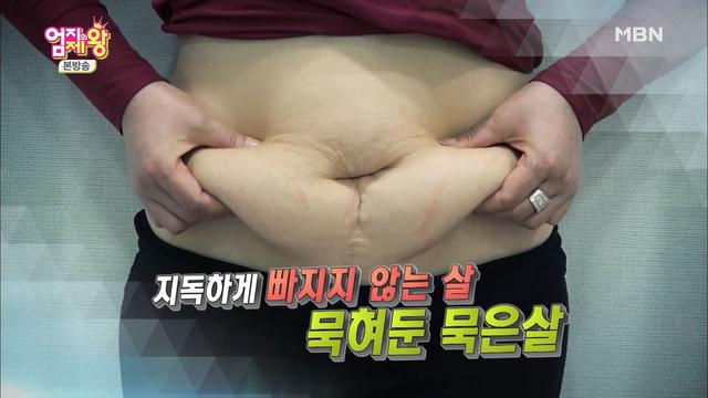 출렁출렁 묵은살..