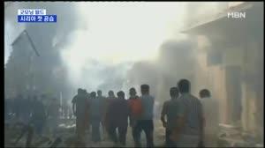 시리아 첫 공습으로 370여 명 사상…미국