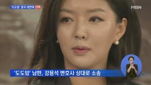 [단독] '도도맘' 김미나 씨 결국 재판에…'남편 서류' 위조 혐의