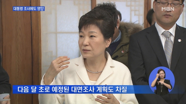 `머쓱`해진 특검, 박 대통령 조사에도 영향