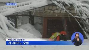 이탈리아 최악 눈사태…호텔 파묻혀 30여 명 실종
