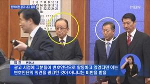'탄핵 비판' 광고 내놓고 대통령 변호인단 합류