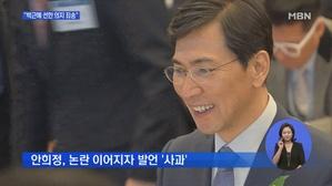 문재인-안희정, '선한 의지' 발언 ...
