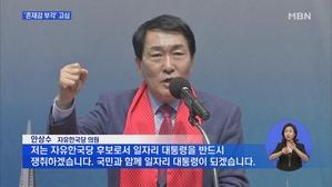 자유한국당, 4명째 대선 주자 등장…'존재감 키우기' 관건