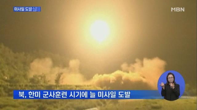 북한 원산서 미사일 1발 발사…수초 뒤 폭발한 듯