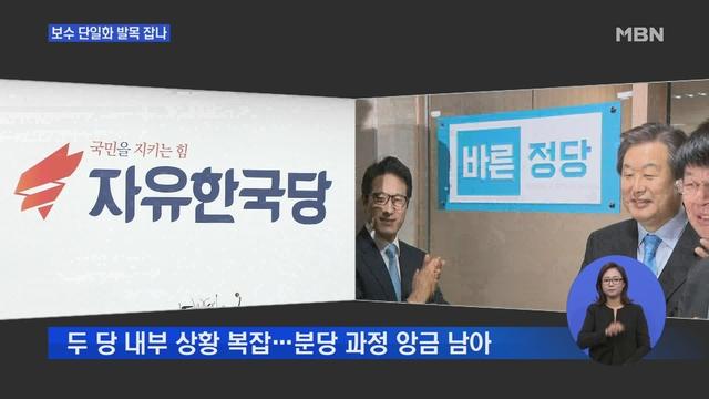 """꼬이는 '보수 단일화'…""""친박 안돼""""vs""""김무성·유승민 안돼"""""""