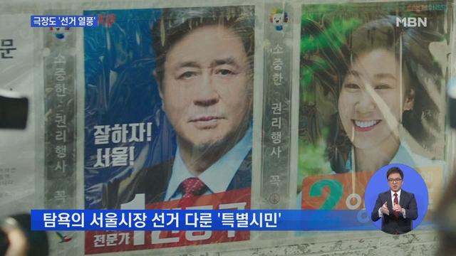 '표란 무엇인가'…선거영화 '더플랜·특별시민' 화제