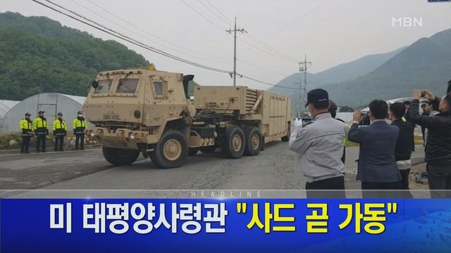 4월 27일 굿모닝 MBN 주요뉴스
