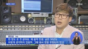 [MBN이 만난 배우] '데뷔 30년'…영원한 발라드꾼 변...