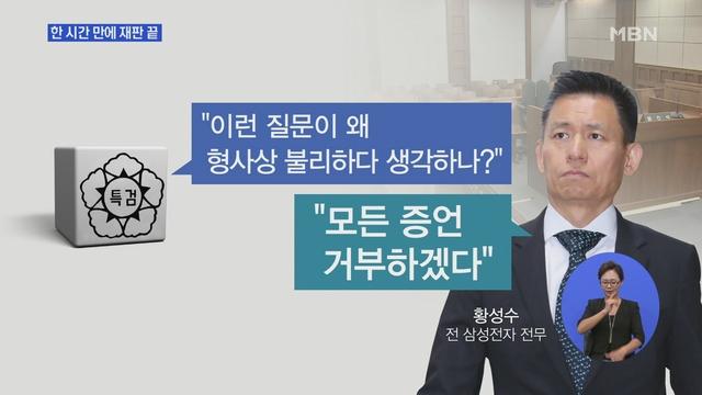 전직 삼성 임원 또 `증언 거부`…이재용 부회장도 거부할 듯