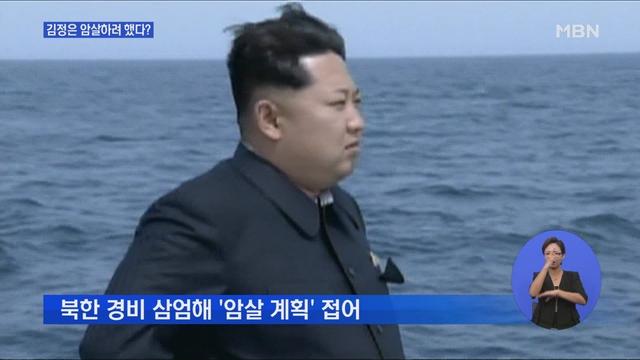 """아사히 """"박근혜 정권, 김정은 암살 계획 무산"""""""
