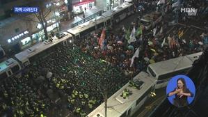 차벽·살수차 대규모 폭력사태만 투입