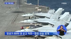 레이건 항공모함 훈련 공개…전투기 1분 1대꼴 출동