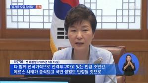 [단독] 朴정부 청와대 '메르스 유가족 모임 차단' 지시